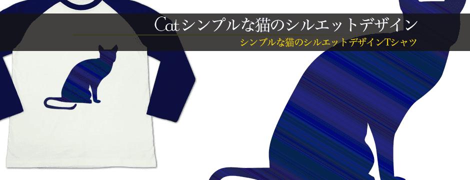 Cat-Silhouette-designのかわいいロシアンブルーTシャツ
