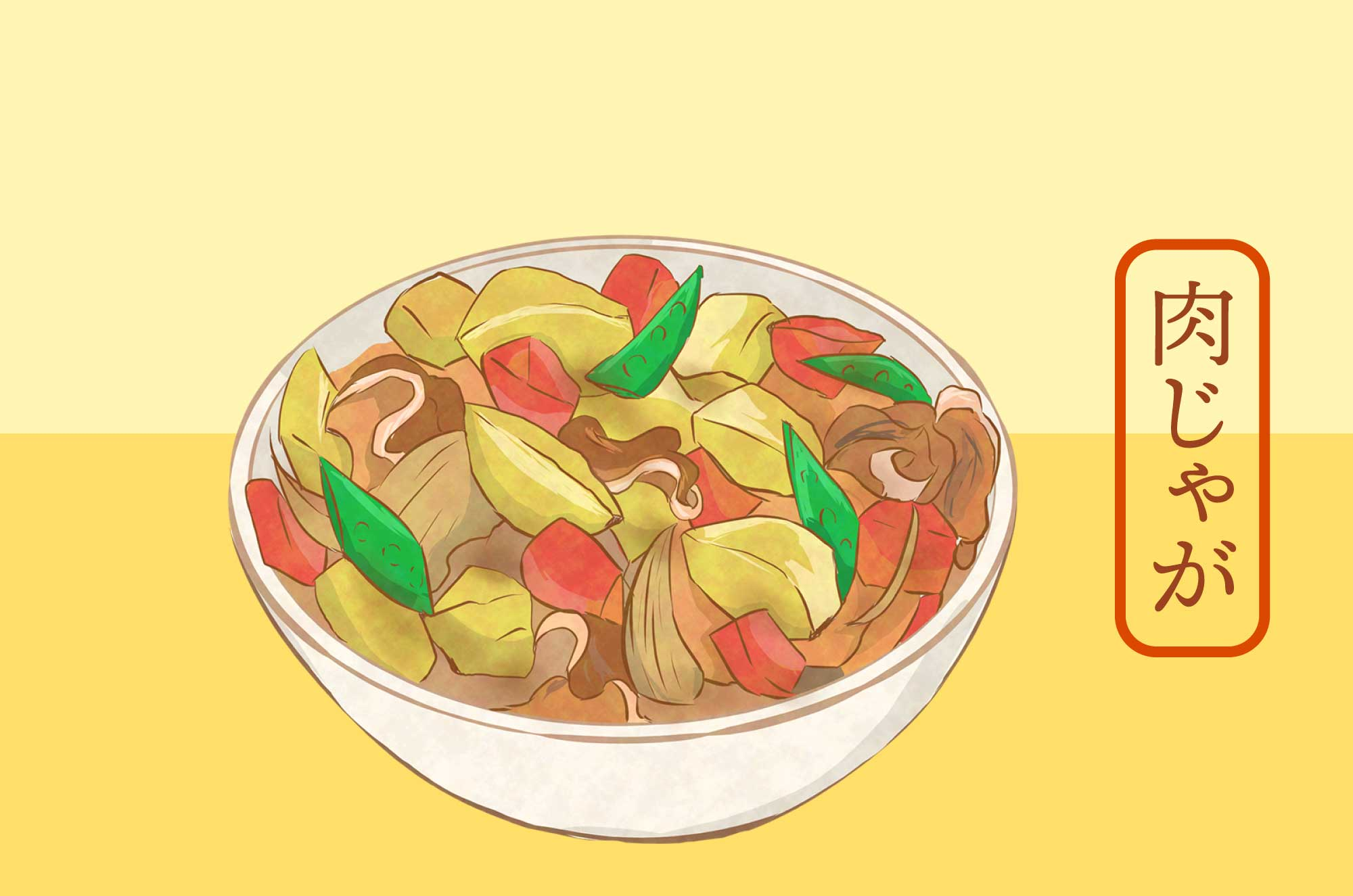 肉じゃがのフリーイラスト - 和食の無料素材