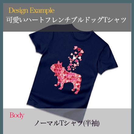 可愛いハートのフレンチブルドッグのデザインTシャツ ノーマルTシャツ