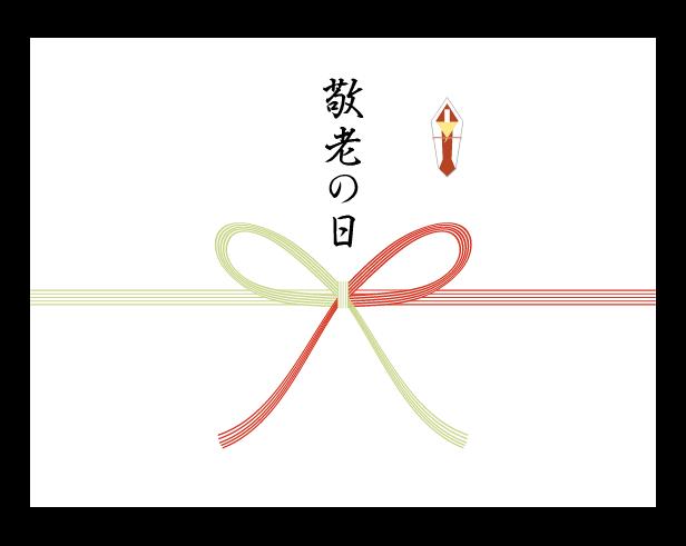 敬老の日ののしのイラスト