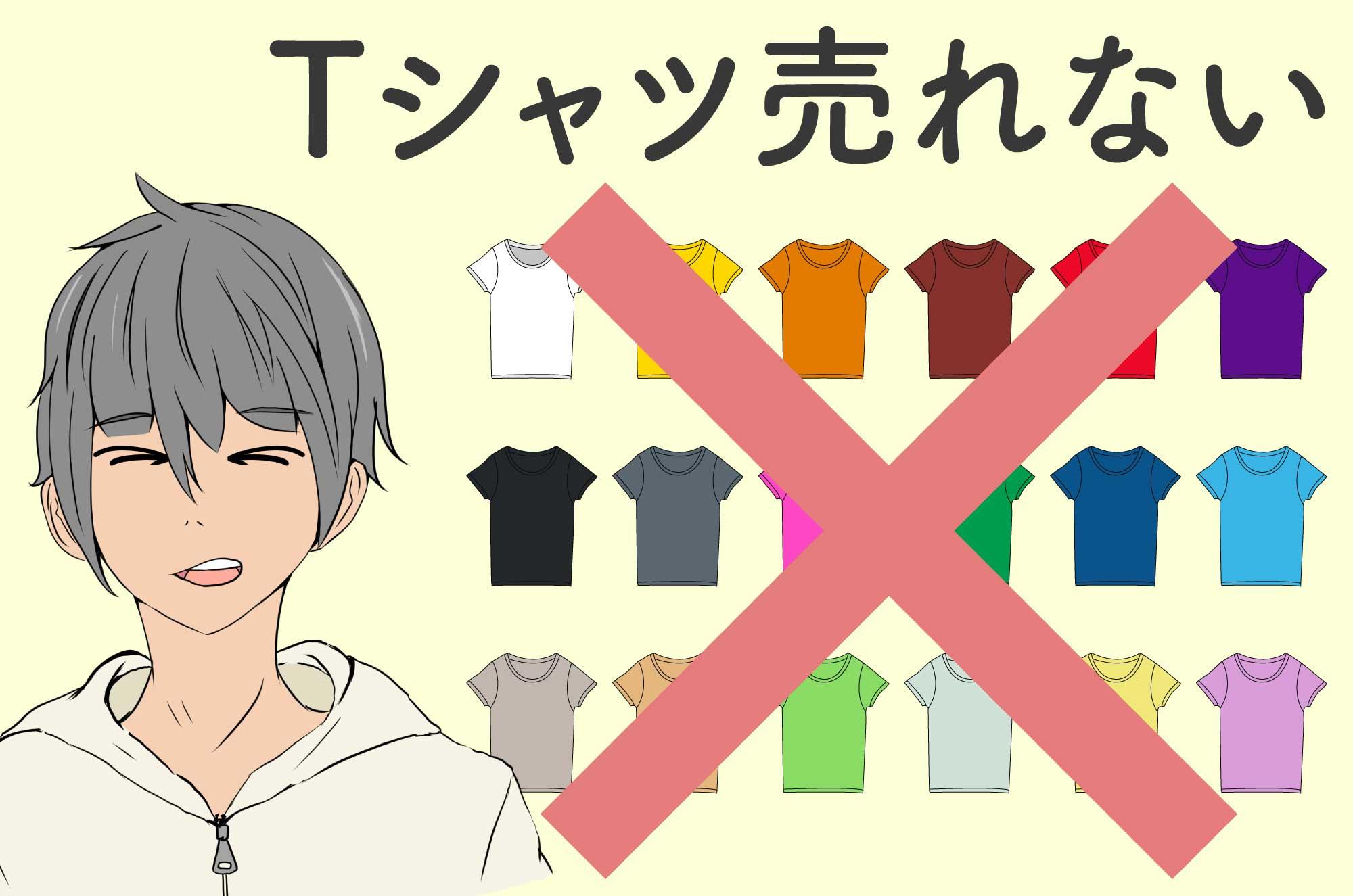 Tシャツが売れない!オリジナルTシャツは稼げるの?