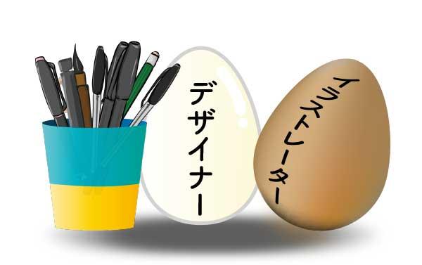 イラストレーターの卵