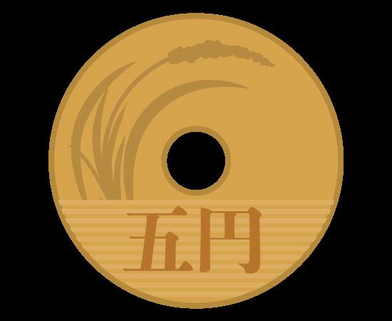 五円玉のイラスト