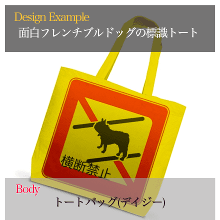 標識Tシャツ横断禁止 トートバッグのデイジー