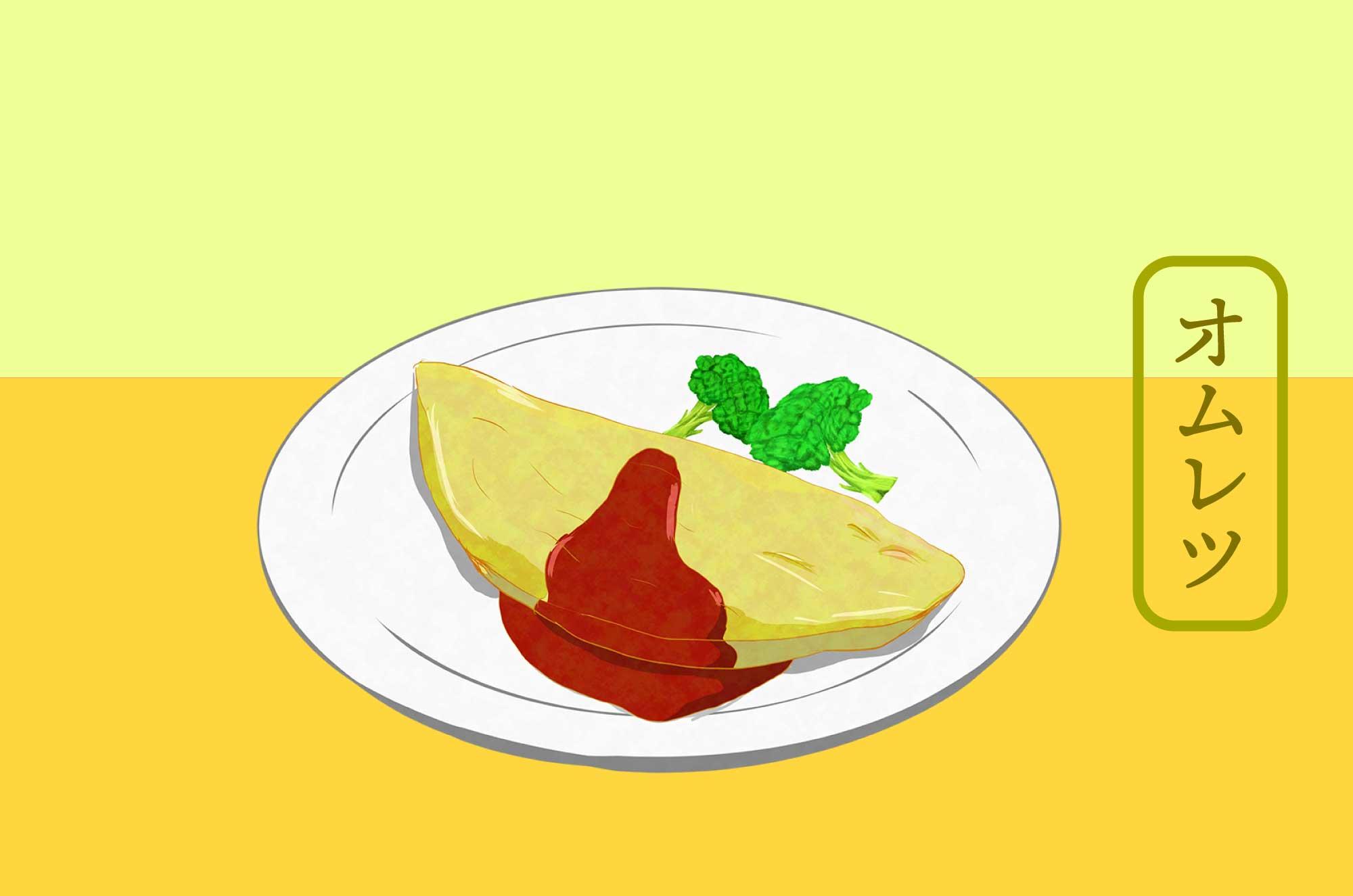 オムレツのフリーイラスト - 手書きの食べ物素材