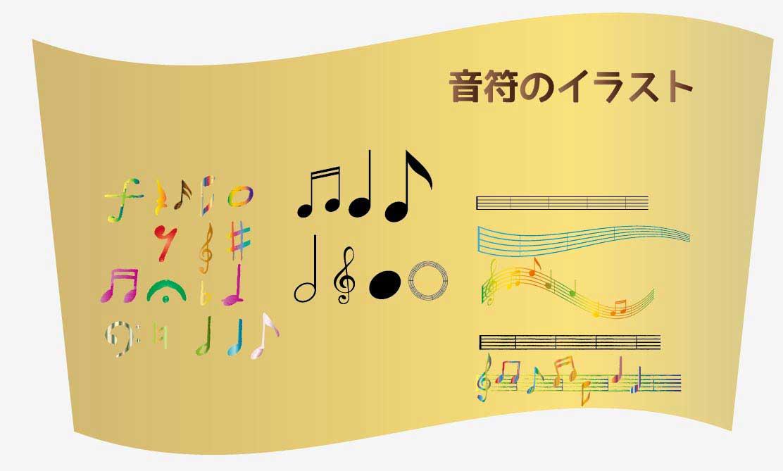 音符のベクターイラストセット