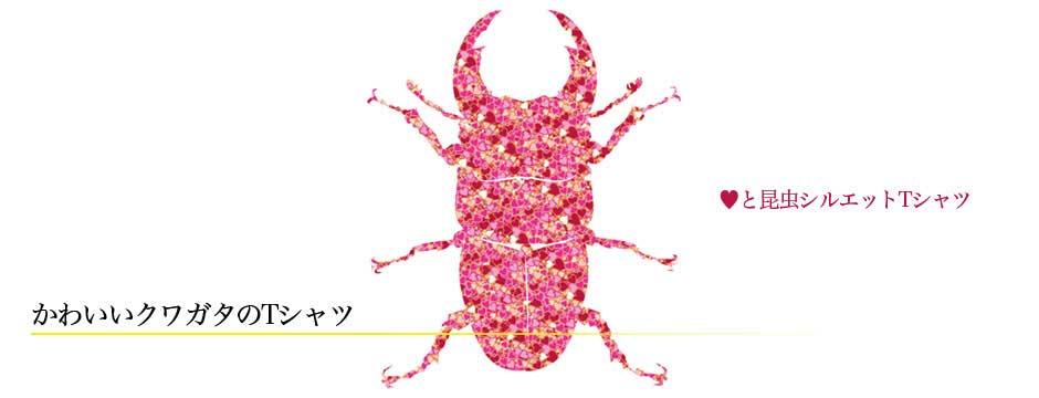 可愛いハートのガーリーオオクワガタ昆虫Tシャツ
