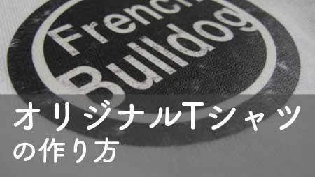 【自作】オリジナルTシャツの作り方★web上で作成からアイロンプリントまで