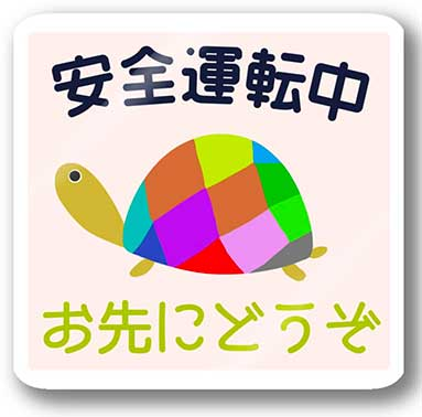 カラフル亀の安全運転ステッカー