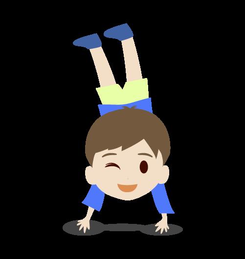 逆立ちをする男の子のイラスト