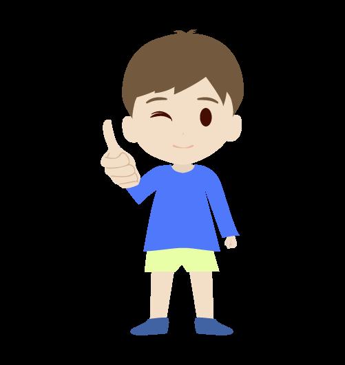 グッドする男の子のイラスト