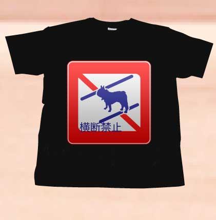 横断禁止フレンチブルドッグTシャツ