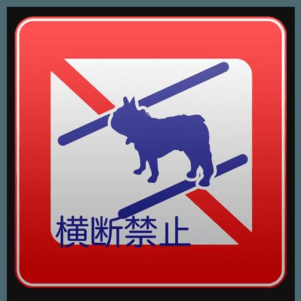 【交通標識面白パロディ】フレンチブルドッグの標識Tシャツ横断禁止