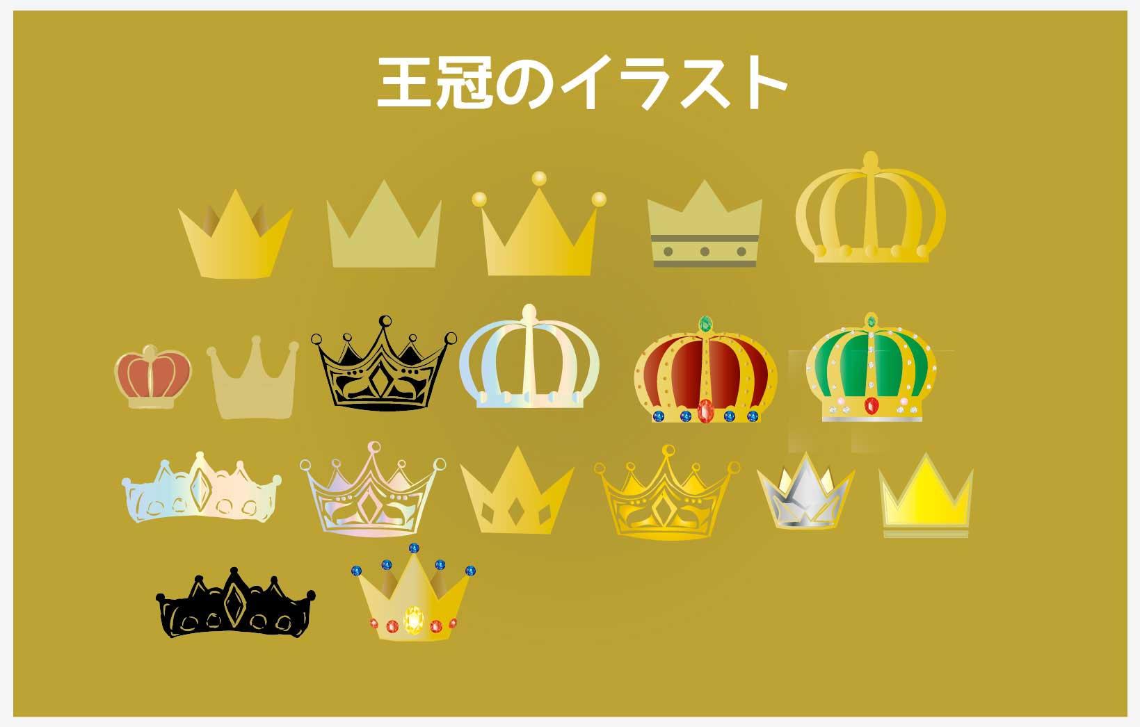 王冠のベクターイラストセット
