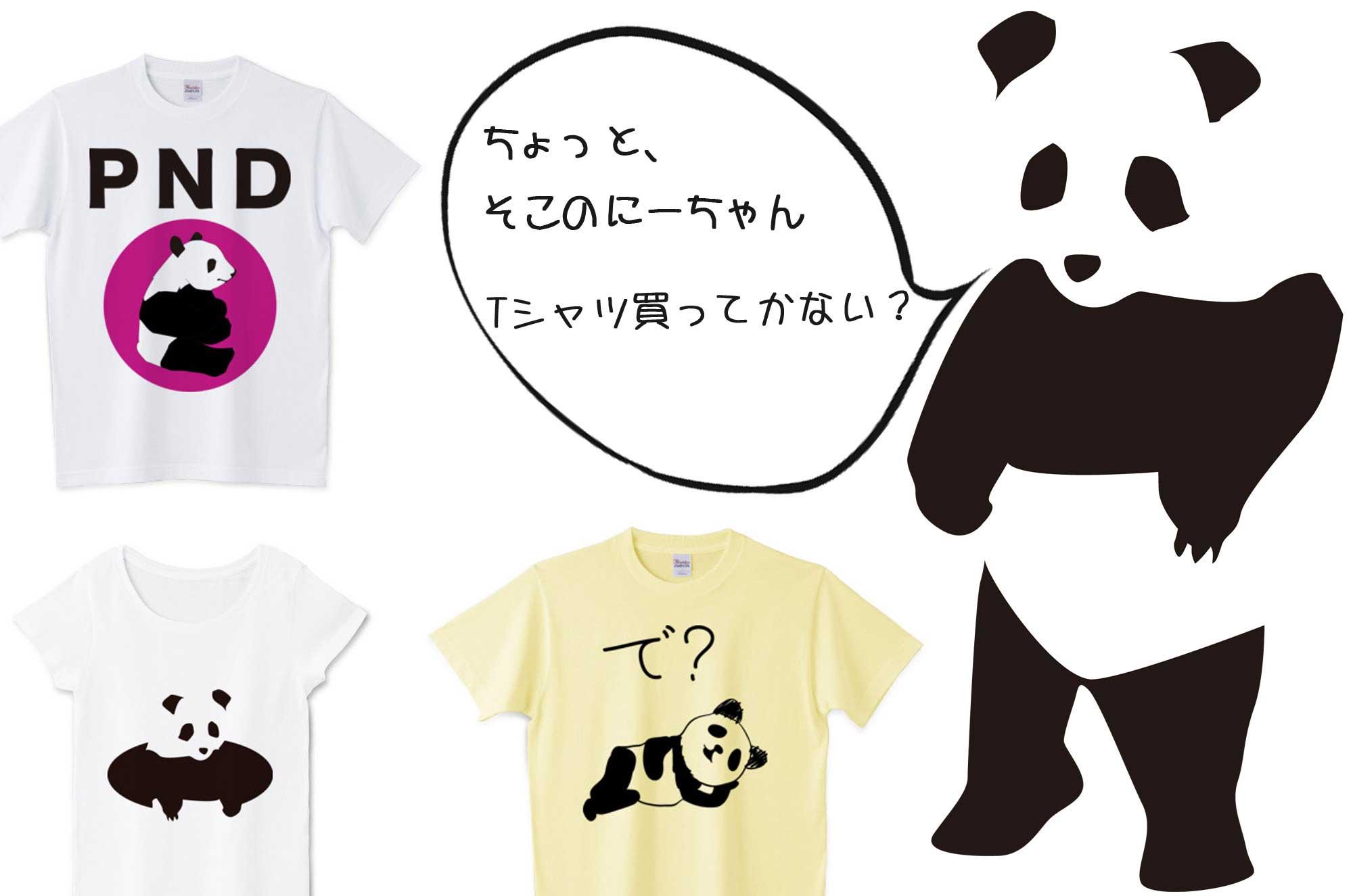 パンダTシャツ - おもしろおかしいアニマルグッズ