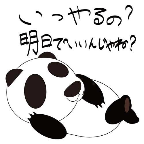 寝転んでぐーたらするパンダのイラスト