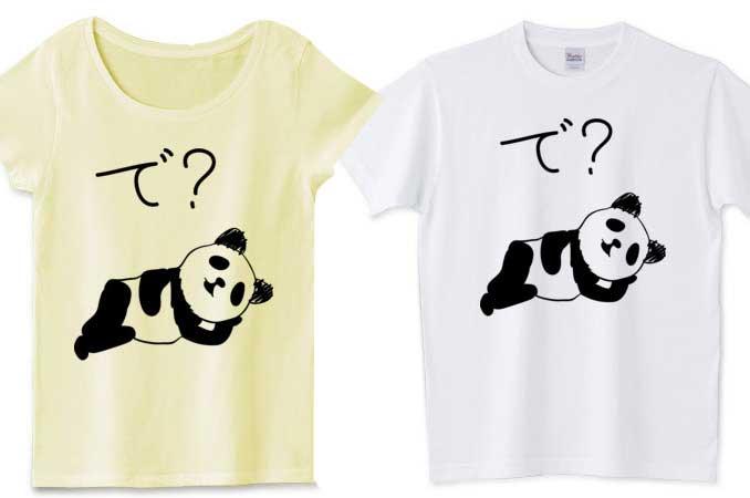 挑戦的な危険なパンダTシャツ