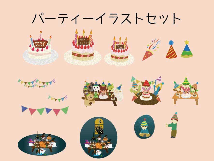 パーティーのイラストベクターセット