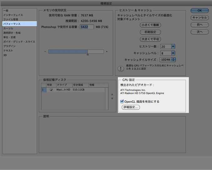 環境設定→open GLを有効にする設定画面