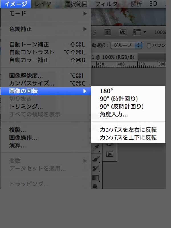 photoshopのイメージ→画像の回転メニュー