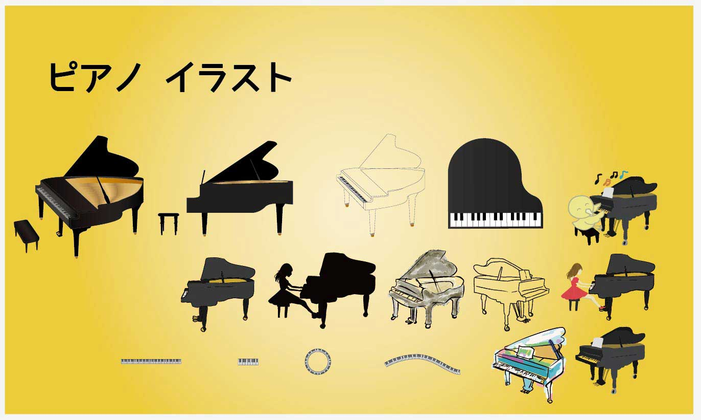 可愛いピアノのベクターイラストセット