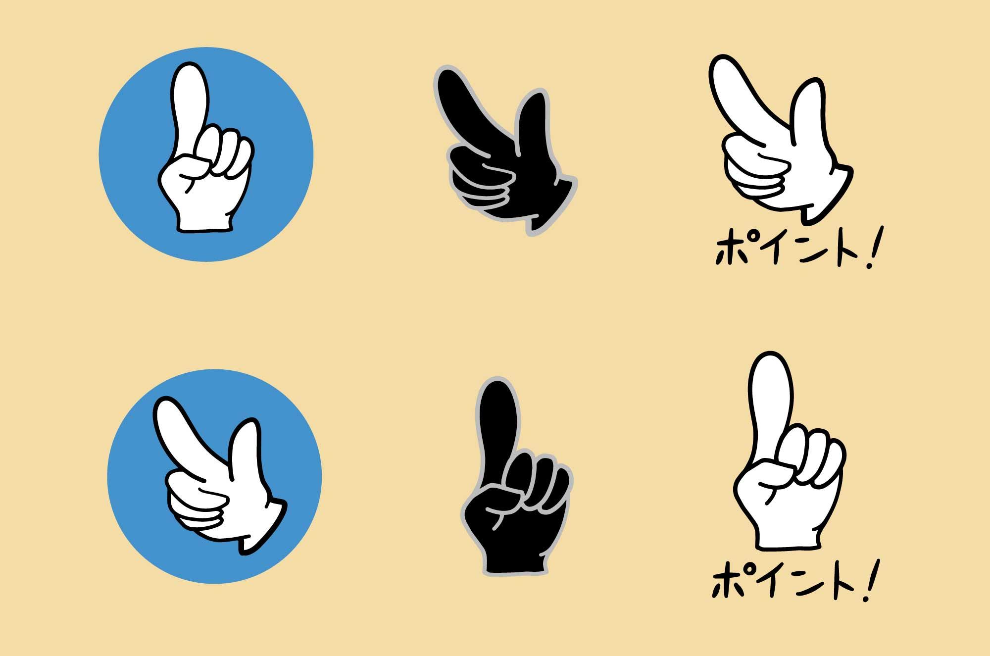 ポイントのイメージアイコン - 指差しのイラスト素材