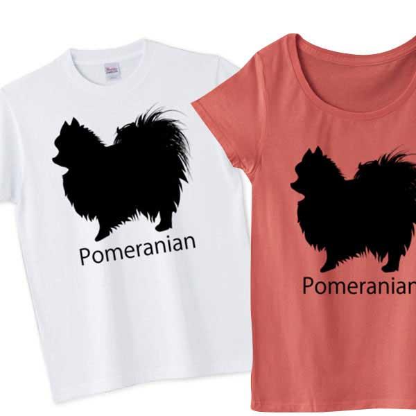 ポメラニアンTシャツ - 犬のシルエットデザイン
