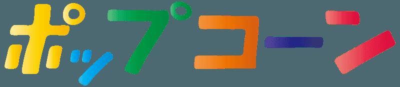 カラフルポップなポップコーンのロゴのイラスト