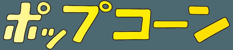 キッズ感のあるポップコーンのロゴのイラスト
