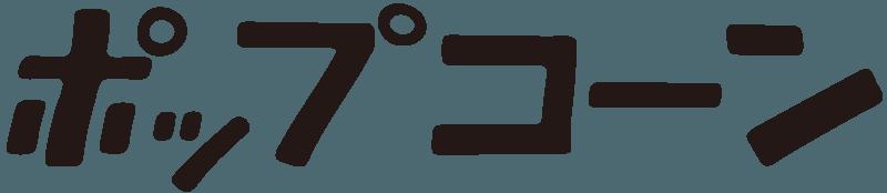 ポキャッチーなポップコーンのロゴ