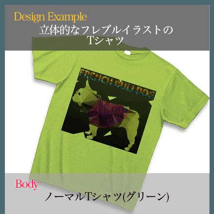 立体的なフレンチブルドッグTシャツグリーン