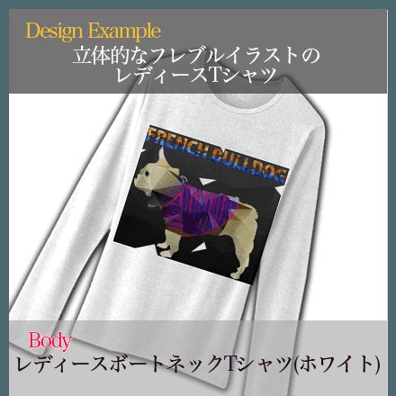 立体的なフレンチブルドッグボートネックTシャツ