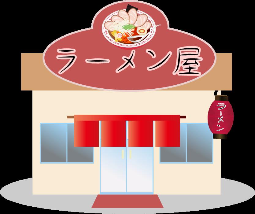 ラーメン屋 イラスト
