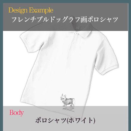 フレンチブルドッグのラフ画 ポロシャツ