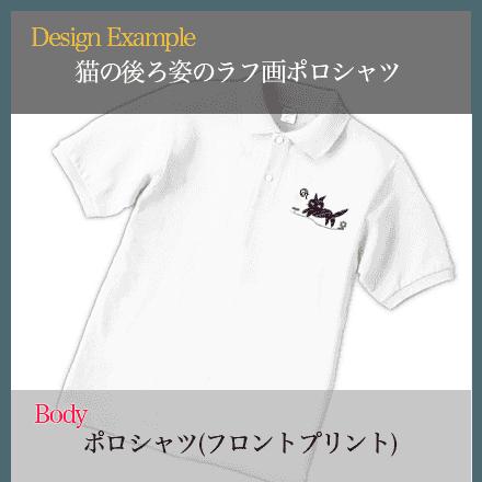 後ろ姿のラフ画デザインのポロシャツフロントプリント
