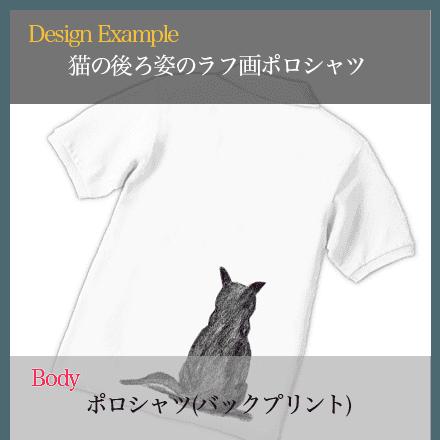 後ろ姿のラフ画デザインのポロシャツバック