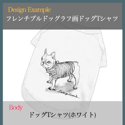 フレンチブルのラフ画のドッグTシャツ