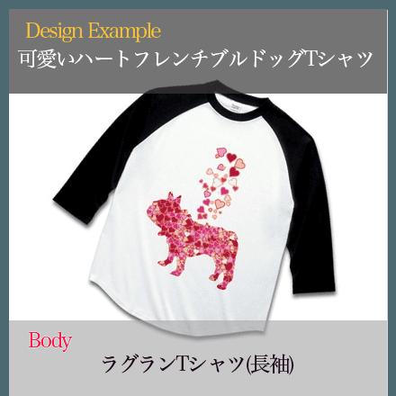 可愛いハートのフレンチブルドッグのデザインTシャツ ラグラン長袖Tシャツ