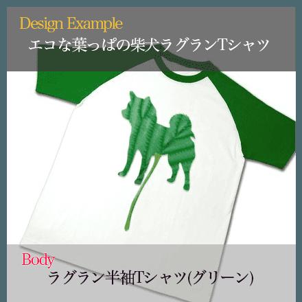 葉っぱの柴犬Tシャツ ラグラン半袖