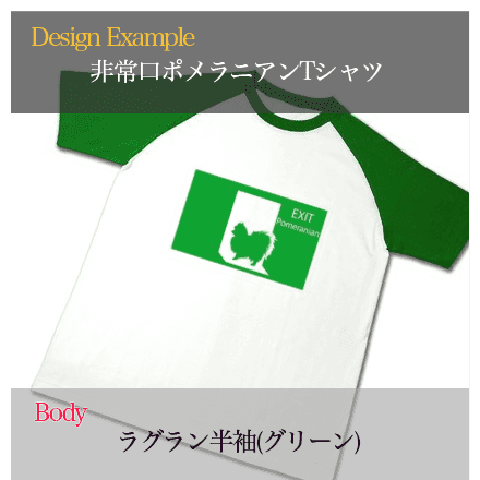 非常口のポメラニアンTシャツ 半袖ラグラン