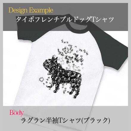 タイポフレンチブルドッグTシャツ ラグラン半袖tシャツ