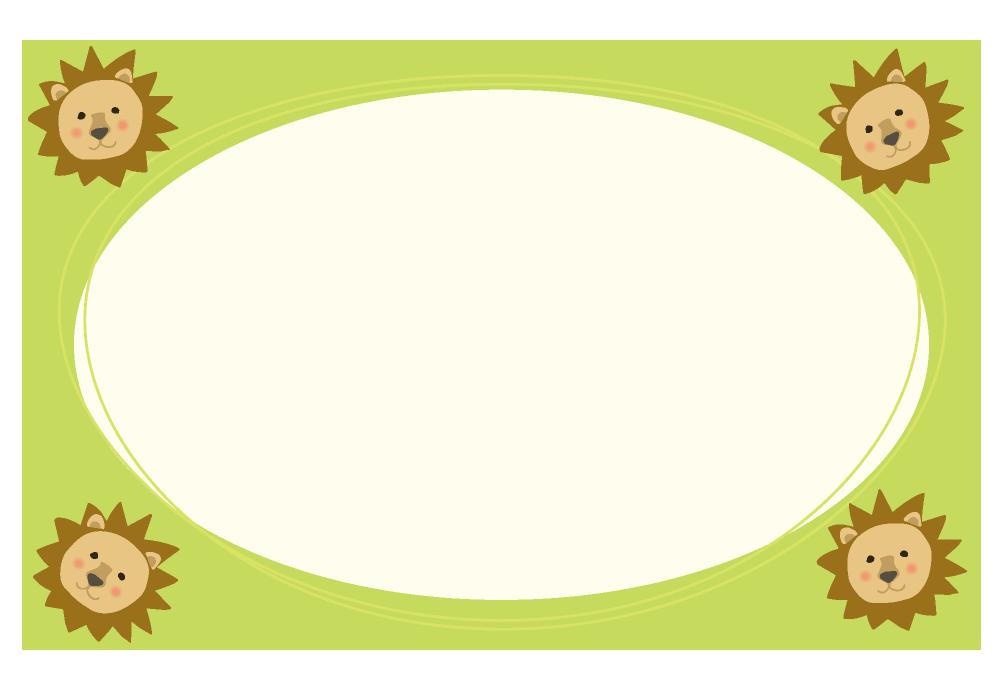 ライオンの楕円フレーム(背景あり)1001×689)