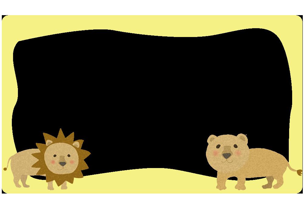 ライオンの楕円フレーム(背景なし)(背景なし1001×689)