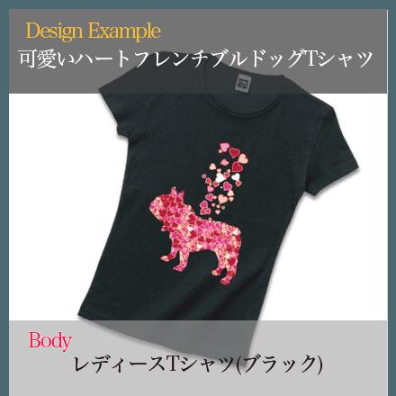 可愛いハートのフレンチブルドッグのデザインTシャツ レディースブラック