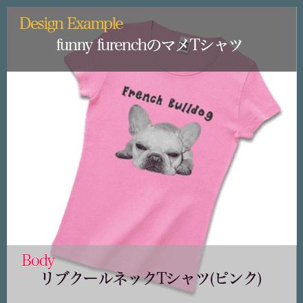 funnyfrenchマメちゃんTシャツ リブクールネックTシャツ