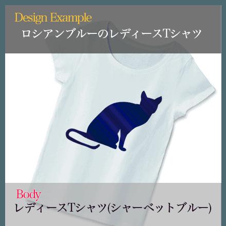 ロシアンブルーのレディースTシャツ
