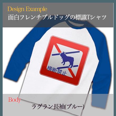 標識Tシャツ横断禁止 長袖ラグラン