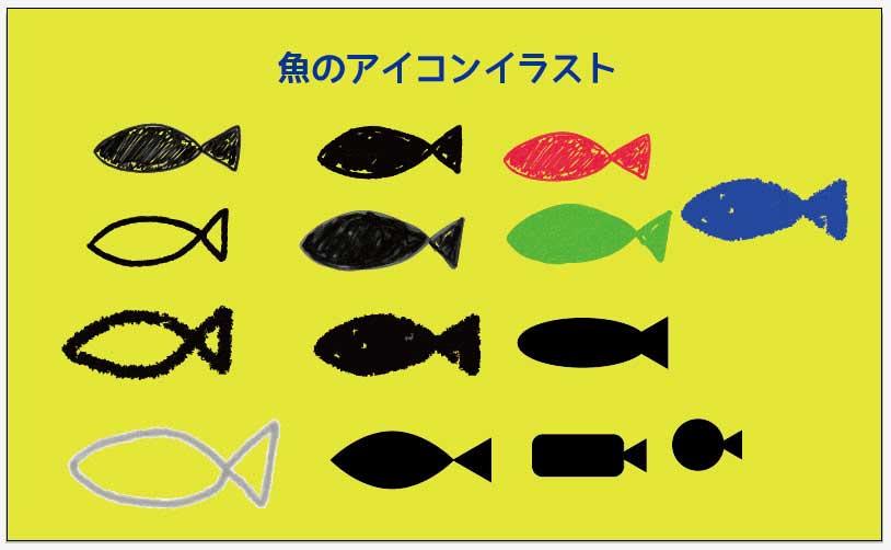 魚のベクターイラスト