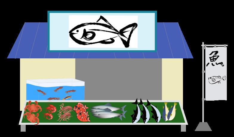 魚屋さんの店舗のイラスト