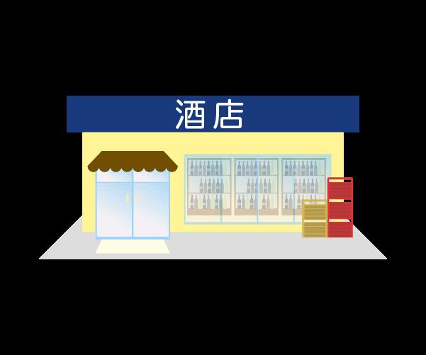 シンプルな酒屋2のイラスト